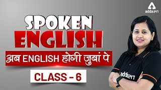 UPTET 2019 - English - Learn English Speaking
