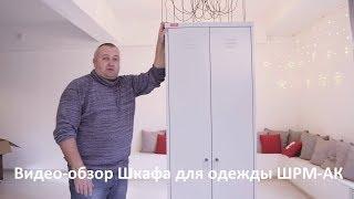 Обзор и сборка металлического шкафа для одежды ШРМ-АК #собираеммебель