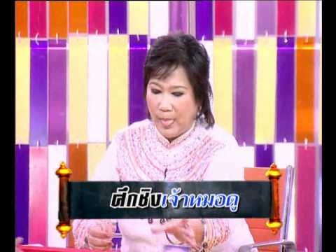 แชมป์หมอดู ประเทศไทย