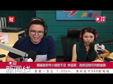 《988 新闻线》:华小拨款不足 教育部财政部各说各话?