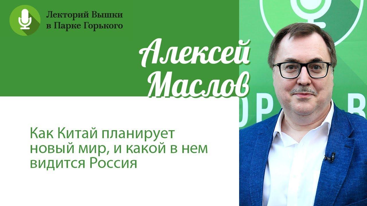 Алексей Маслов:  «Как Китай планирует новый мир, и какой в нем видится Россия»