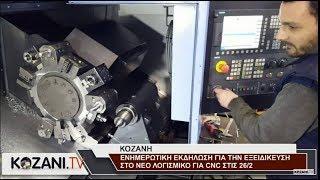 Ενημερωτική εκδήλωση για την εξειδίκευση CNC