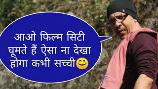 Mumbai Filmcity goregaon ! aao sab milkar thodha ghoom len 😊😊