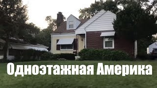 Обычная одноэтажная Америка. Где живут немцы в США? Иммиграция в Германию? Незачем:)