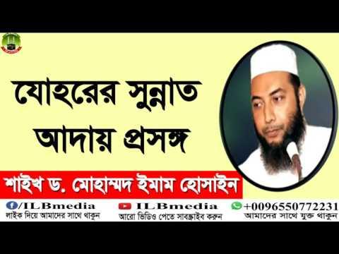 Johrer Sunnat Aday Prosongo...  Sheikh Dr. Imam Hossain |waz|Bangla waz |waz|lecture