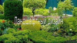 Ландшафтный дизайн. Сад на 5 сотках(Ландшафтный дизайн. Сад на 5 сотках http://3350.ru/r/l53.html., 2015-03-01T11:30:01.000Z)