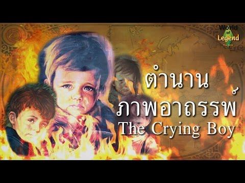ตำนาน ภาพอาถรรพ์ เด็กชายร้องไห้ : The Crying Boy : World of Legend
