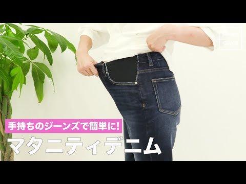 手持ちのジーンズで簡単に! マタニティデニム
