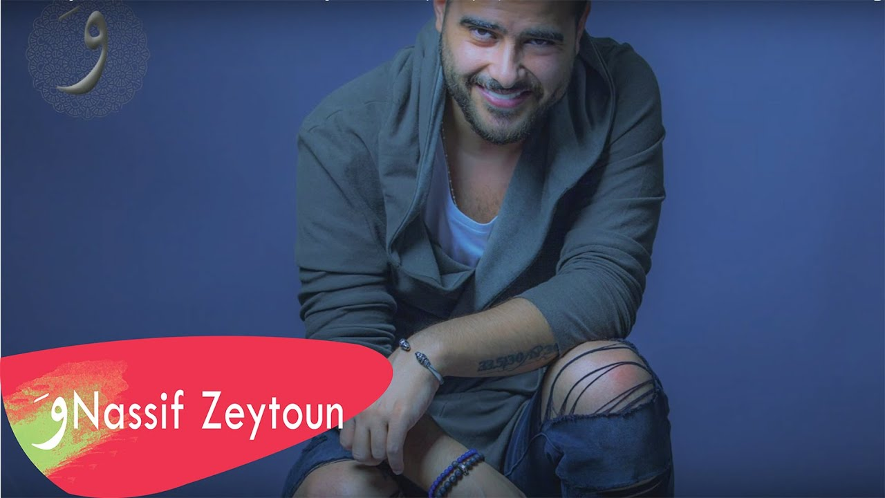 Nassif Zeytoun - اغنية طول اليوم كلمات (2016) / ناصيف زيتون - طول اليوم
