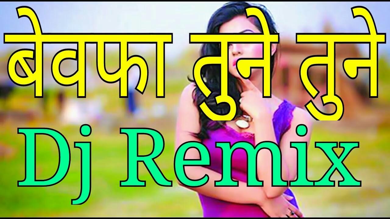 Bewafa Tune Tune Pyar Me Badnam Kar Dala ¦ Dj Remix ¦ Saraswati DJ Sound