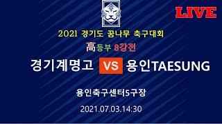 [2021경기꿈나무고등축구대회] 경기계명고 대 용인TA…