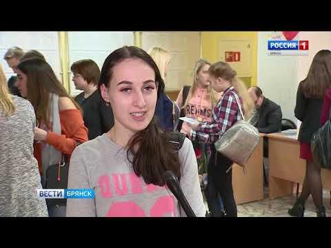 Ярмарка вакансий в брянском ВУЗе