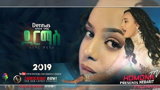 HDMONA - ደርማስ ብ ፍርቱና ክፍላይ Dermas by Furtuna Kiflay - New Eritrean Music 2019