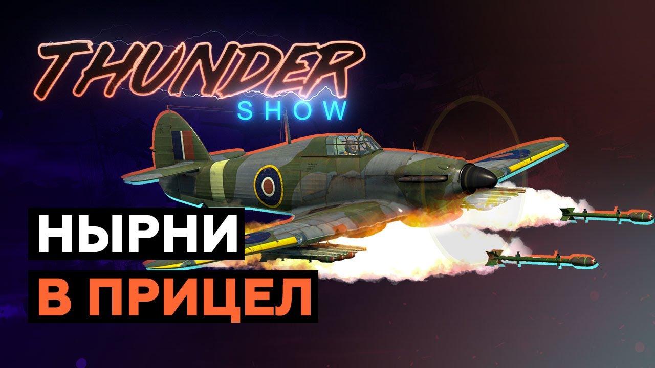 Thunder Show: Нырни в прицел