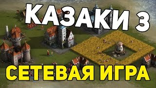 КАЗАКИ 3 ЛЕГЕНДА СЕТЕВАЯ ИГРА