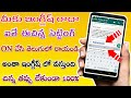 Amazing trick to understand English using Android mobile || how to translate Telugu to English