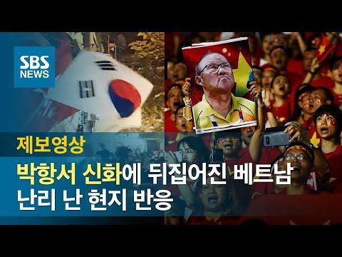 '60년 첫 우승' 박항서 신화에 뒤집어진 베트남…난리 난 현지 반응 (제보영상) / SBS
