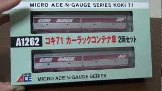 【Nゲージ開封】▶▶マイクロ・コキ71カーラックコンテナ車2両セット