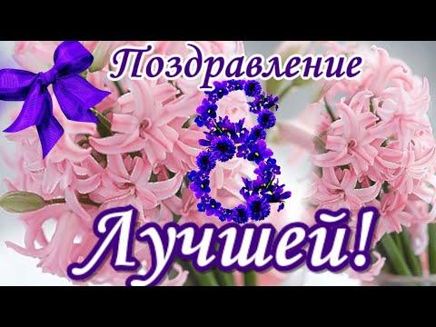 Поздравляю с женским днем 8 марта! 8 марта женский день красивые видео поздравления!