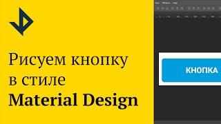 Как нарисовать кнопки в стиле Material Design. [Для новичков]