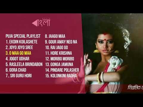 Pujar Gaan   Best Durga Puja Songs   Arijit Singh   Aditi Munshi   2017 720p