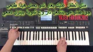 عزف - حبات التوت وفيق حبيب - تعليم الاورج - ياسر درويشة