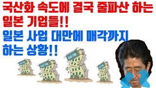 국산화에 줄파산 하는 일본 기업들!!  대만에 사업 매각까지  하는 상황!!