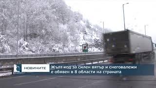 НИМХ: Жълт код за силен вятър и снеговалежи е обявен в 8 области на страната