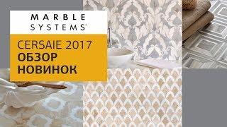 Marble Systems:  плитка и мозаика из натурального камня. Обзор новинок выставки CERSAIE 2017