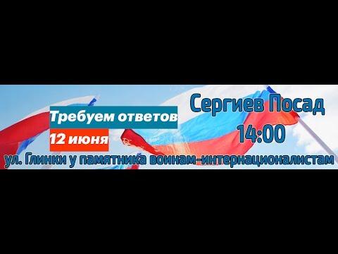 На фото 12 июня на митинг выходит и Сергиев Посад! изображение