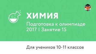 Химия   Подготовка к олимпиаде 2017   Занятие 15