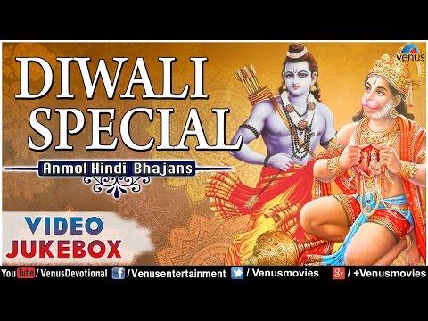 Diwali Special : Anmol Hindi Bhajans || Video Jukebox