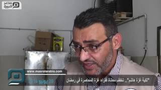 """مصر العربية   """"تكية غزة هاشم"""".. تخفف معاناة فقراء غزة المحاصرة في رمضان"""