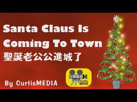 Santa Claus Is Coming To Town 聖誕老公公進城了