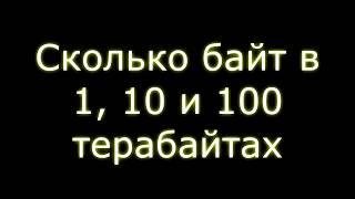 сколько байт в 1, 10 и 100 терабайтах?!?