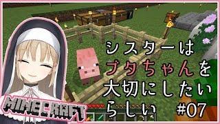 [LIVE] 【マイクラ】シスターがブタちゃんを #07【シスター・クレア】