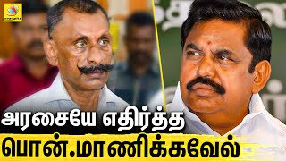 அரசை மிரள வைத்த IG பொன் மாணிக்கவேல் | Madras High Court Indicates Pon Manickavel's Term May Not End