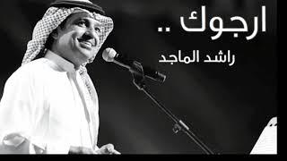 راشد الماجد | أرجوك يا من خنت حبي (حفله) HQ