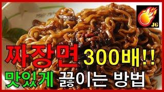 """[짜장면 공략] 짜파게티를 300배!! 맛있게 끓이는 방법 - Jegalyang ★ PD제갈량 / How to cook delicious """"Jajangmyeon"""""""