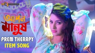 Prem Therapy (Item Song) | Pori Moni | Roma | Apon Manush Bengali Movie 2017