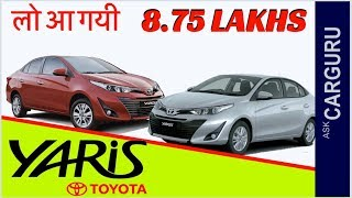 Toyota Yaris Price, सस्ती या मेंहगी ? Yaris Launching, CarGuru Explains Yaris Variants