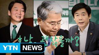 [영상] 국민의당 '호남 괜찮을까?' / YTN