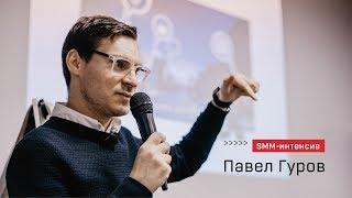 SMM интенсив Павел Гуров