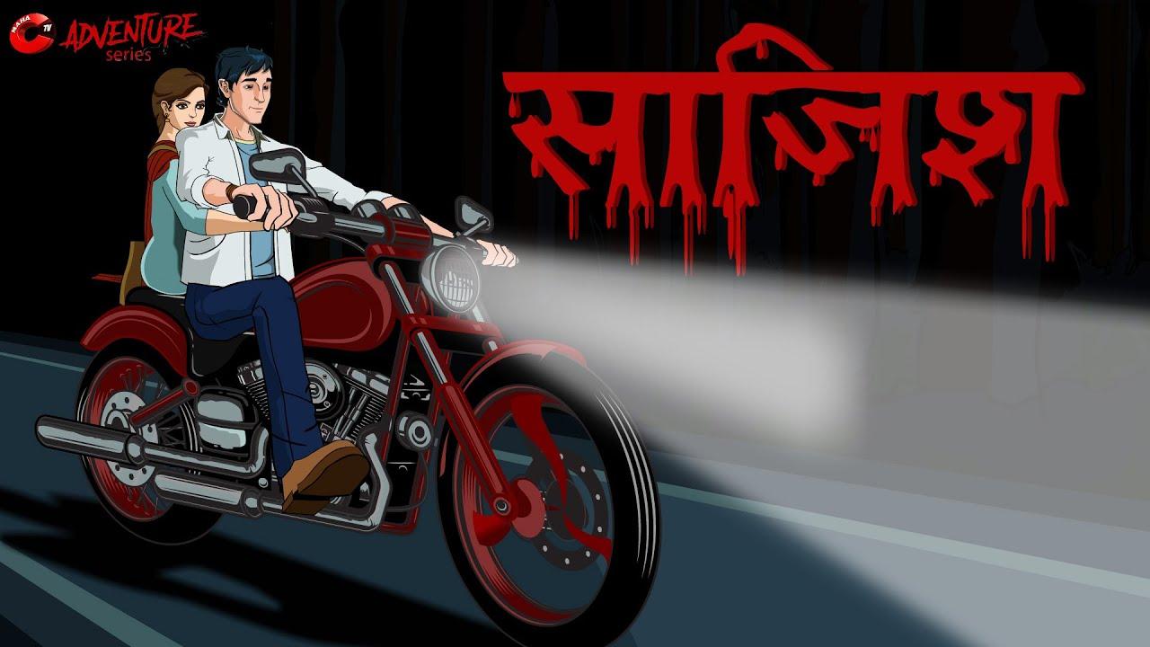 साजिश | Sajish | Hindi Cartoon Stories | Hindi Kahaniya | Hindi Story | Mahacartoon Tv Adventure
