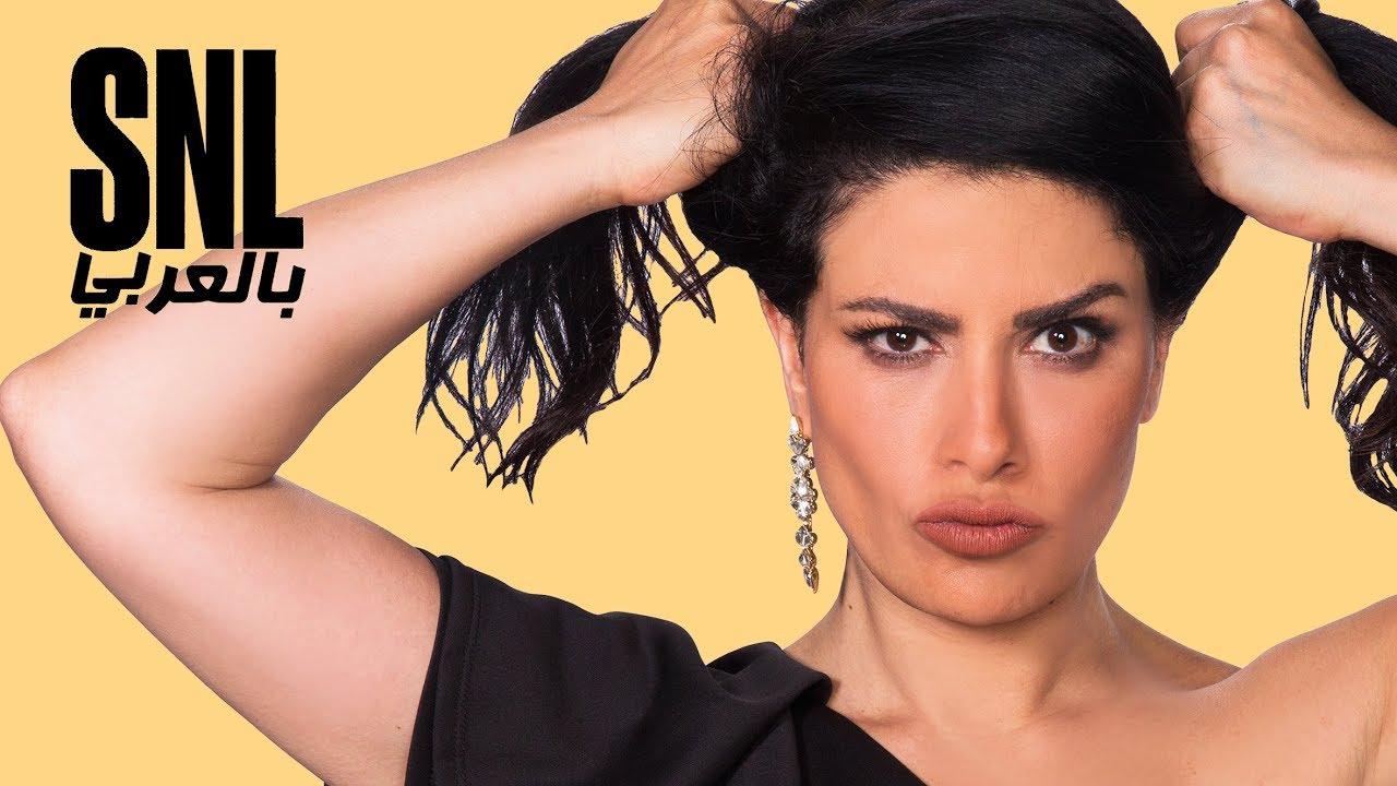 بالعربي SNL حلقة صبا مبارك الكاملة في