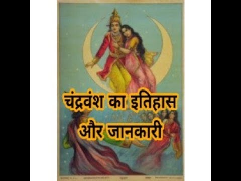 Chandravansh History In Hindi  || चंद्रवंश का इतिहास || Times Of Rajasthan