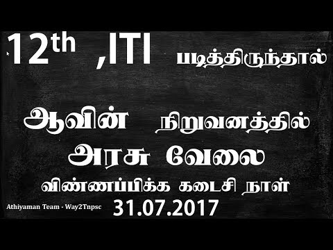 Aavin Job Recruitment 2017 - ஆவின்  நிறுவன வேலை வாய்ப்பு  - Last Date 31.07.2017 / TN New Govt Jobs