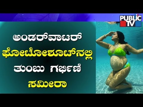 Sameera Reddy Bares Baby Bump In Bikini For Stunning Underwater Photoshoot Mp3