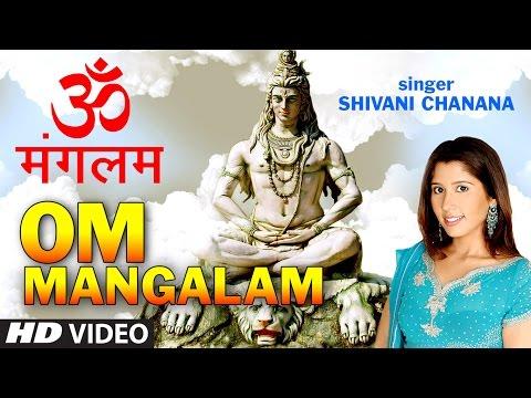 Om Mangalam Omkaar Mangalam Shiv Bhajan I SHIVANI CHANANA I Full HD  I Kailash Mansarovar
