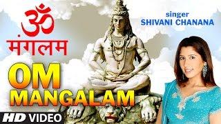 Om Mangalam Omkaar Mangalam Shiv Bhajan I SHIVANI CHANANA I Full HD Video I Kailash Mansarovar